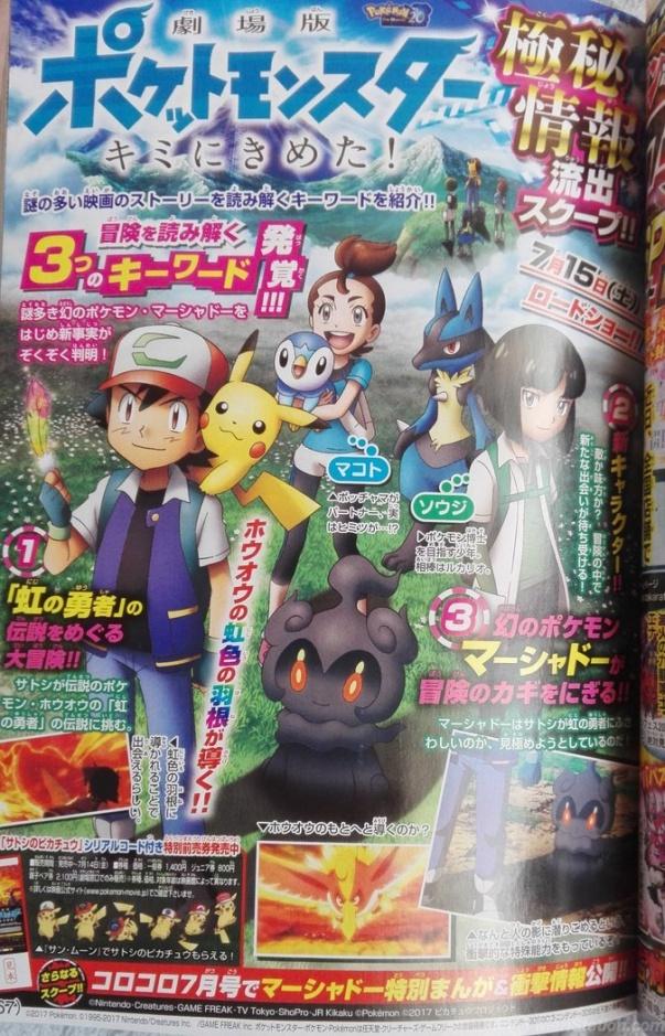 En junio tendremos noticias del futuro de Pokémon gracias a Coro Coro, ¿Marshadow?