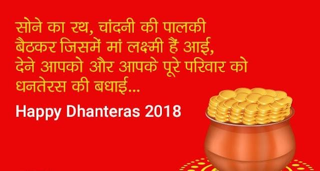 Happy Dhanteras 2018 - धनतेरस 2018: खरीददारी का मुहूर्त, धनतेरस पूजा का समय, धनतेरस की शुभकामना, Dhanteras 2018 WhatsApp और Facebook के लिए खास मैसेज