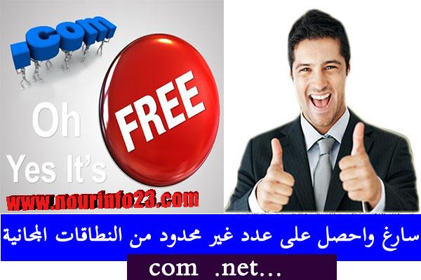 احصل على نطاق مدفوع com.او net اوone.. الخ مجانا 100% وبعدد غير محدود وربطه مع مدونة بلوجر