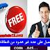 سارغ و احصل على نطاق مدفوع com.او net اوone.. الخ مجانا 100% وبعدد غير محدود وربطه مع مدونة بلوجر
