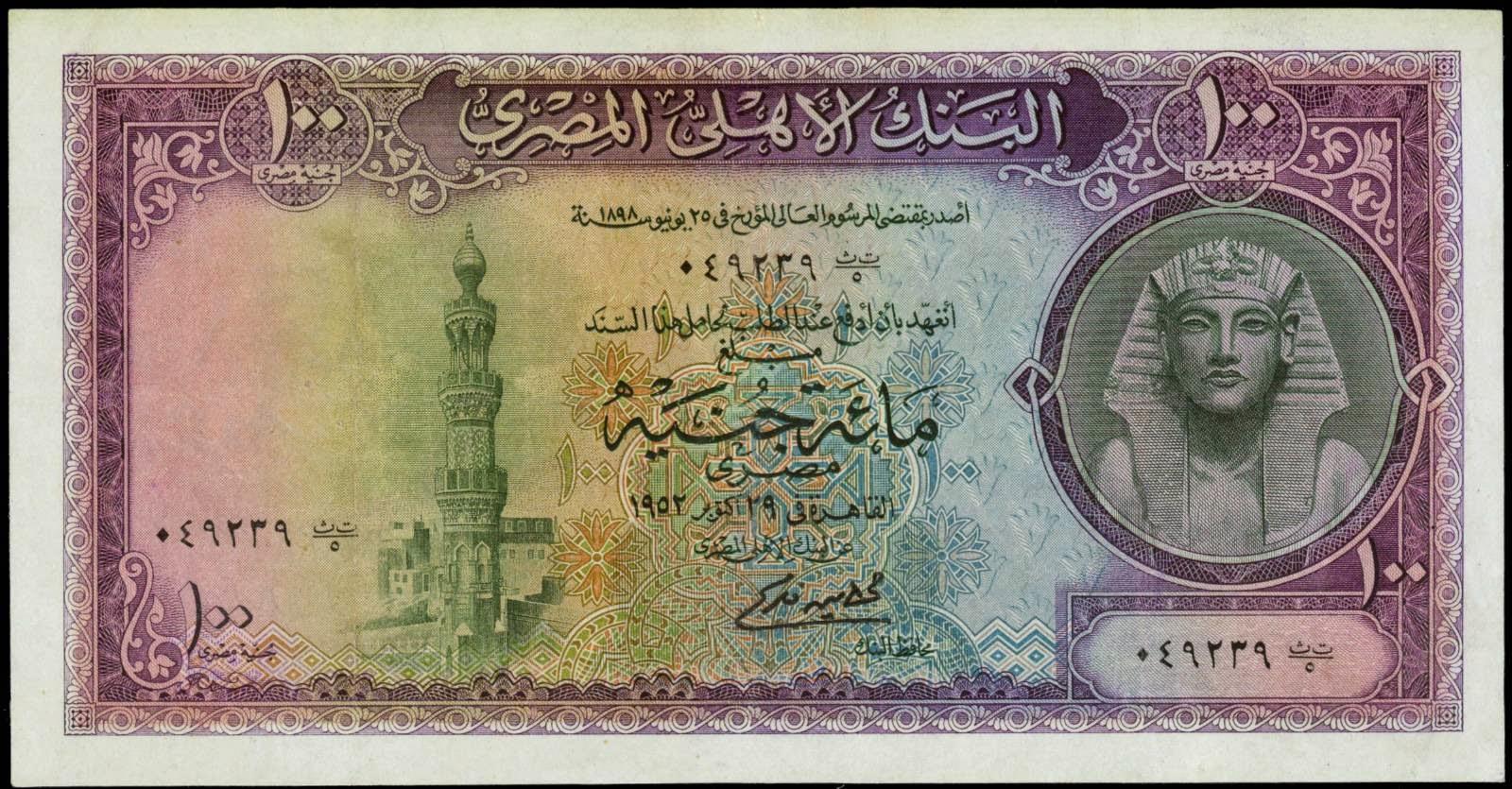100 Egyptian Pounds banknote 1952 Tutankhamun