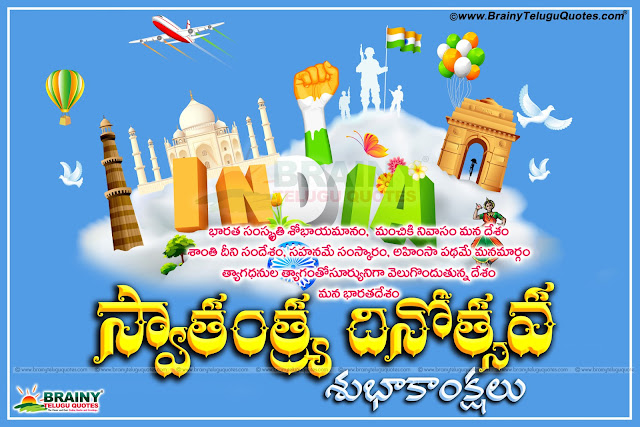 Telugu Independence Day Best rhymes, telugu August 15 Quotations Image, Inspiring August 15th Nice Designs Images, Top Telugu Kids Images, Children's Independence Day Telugu Wishes Greetings, Nice Telugu Independence Day top Quotes Pictures.