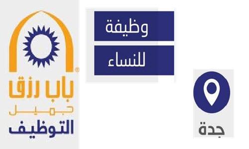 باب رزق جميل يوفر وظائف نسائية بجدة لحملة الثانوية فمافوق براتب 12000 ريال وظائف اليوم
