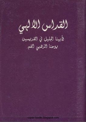 كتاب : القداس الالهي لابينا الجليل في القديسين يوحنا ذهبي الفم