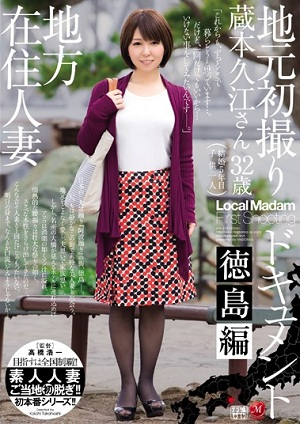 Take Local Resident Married Local First Document Tokushima Hen Kuramoto Hisae [JUX-618 No Idol Information]