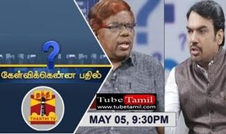 Kelvikkenna Bathil 05-05-2018 Exclusive Interview with Retired Justice K Chandru | Thanthi Tv