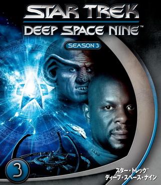 [ドラマ] スター・トレック ディープ・スペース・ナイン シーズン3 / STAR TREK DEEP SPACE NINE (SEASON 3)
