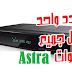 تردد واحد ينزل جميع قنوات قمر العملاق أسترا (  19 Astra ) الجديدة علي معظم اجهزة الاستقبال دفعة واحدة 2020