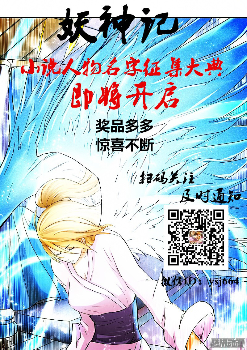 Tales of Demons and Gods Chapter 102.5