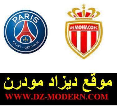 مباراة باريس سان جيرمان وموناكو اليوم Match Fc Monaco vs PSG Paris Saint Germain