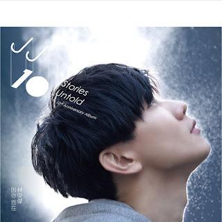 JJ Lin 林俊傑 - Practice Love ( Xiu Lian Ai Qing ) 修煉愛情 Lyrics 歌詞 with Pinyin