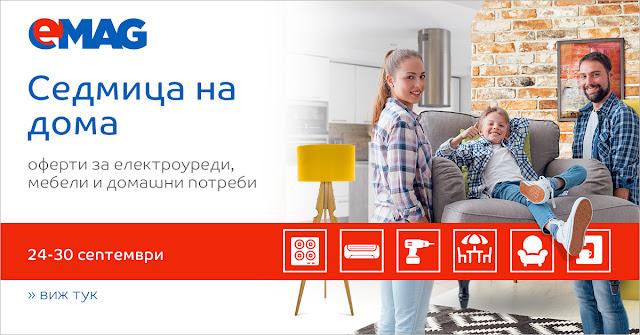 eMAG представя   Седмица на дома от 24-30.09