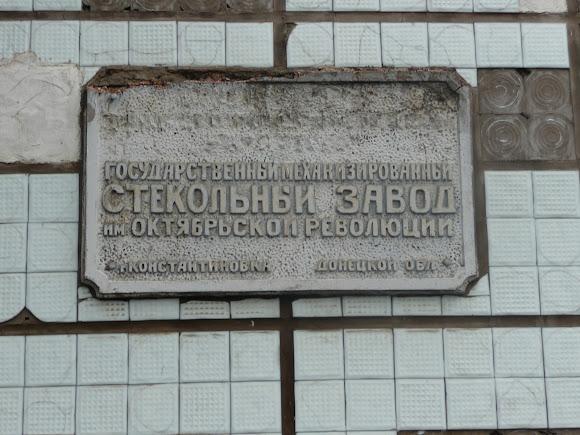 Костянтинівка. Таблиця на адміністративній будівлі заводу