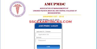 AMUMDC ASSO CET ADMIT CARDS 2015
