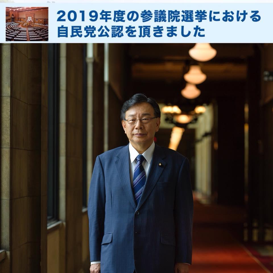 参議院議員・木村義雄先生