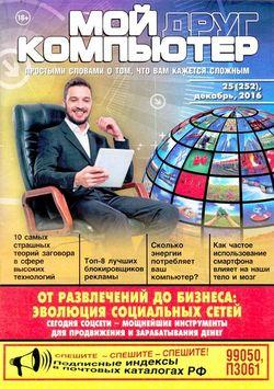 Читать онлайн журнал<br>Мой друг компьютер (№25 декабрь 2016) <br>или скачать журнал бесплатно
