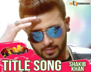 Rangbaaz Title Song Lyrics - Shakib Khan