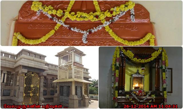 Mettukuppam - Sitthivalaga Thirumaaligai