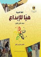 تحميل كتاب اللغة العربية للصف الثانى الثانوى الترم الاول