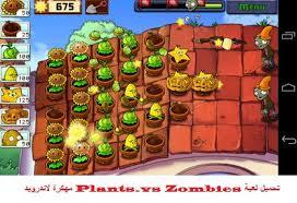 لعبة plants vs zombies مهكرة للاندرويد اخر اصدار، تحميل لعبة النباتات ضد الزومبي 2 للاندرويد مهكرة، تحميل لعبة plants vs zombies 1 ، تحميل لعبة plants vs zombies 2 كاملة ومهكرة للأندرويد، لعبة زومبي مهكرة اخر اصدار، تحميل لعبة plant vs zombie مهكرة للاندرويد، تحميل لعبة النباتات ضد الزومبي من ميديا فاير، لعبة plants vs zombies 2 للاندرويد كاملة،  لعبهplants vs zombies 2 مهكره برابط مباشر