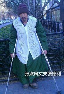 """张淑凤:北京市顺义区政府、公安以""""维稳""""名义,将我丈夫张德利被非法关押在小旅店"""