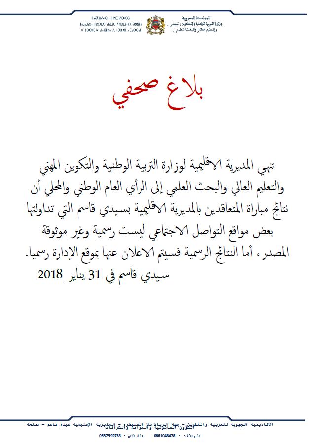 مديرية سيدي قاسم تنفي إصدار النتائج النهائية لمباراة التعاقد 2018