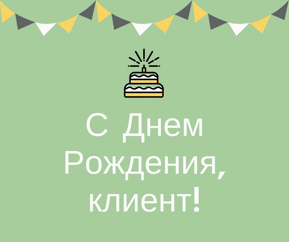 Днем, поздравительная открытка с днем рождения клиенту