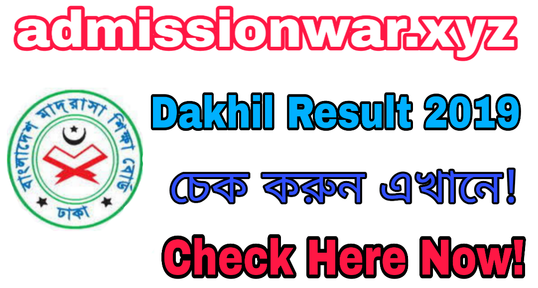 dakhil result 2019, dakhil result 2019 online, how to check dakhil result 2019, ssc result 2019 madrasah board, ssc result 2019 sylhet board, ssc result 2019