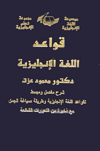 كتاب: قواعد اللغة الإنجليزية المؤلف: الدكتور / محمود عزت
