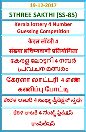 Kerala lottery 4 Number Guessing Competition STHREE SAKTHI SS-85