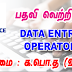 Data Entry Operator - HNB  (G.C.E A/L)