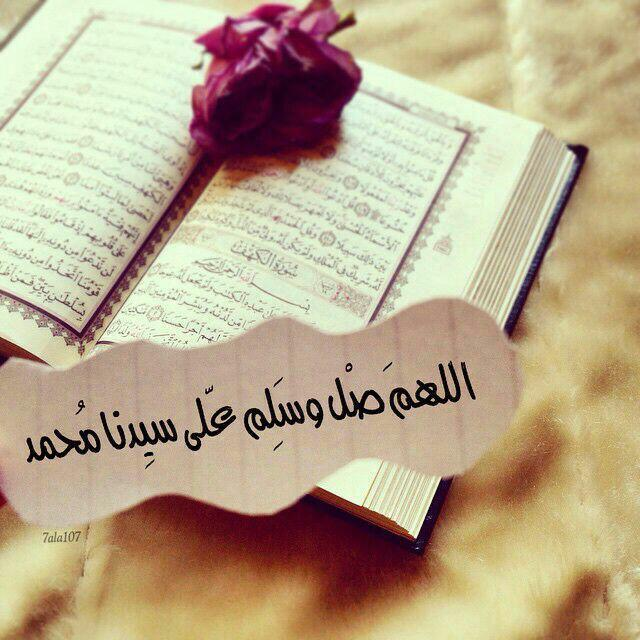 أجمل صور الصلاة على النبي