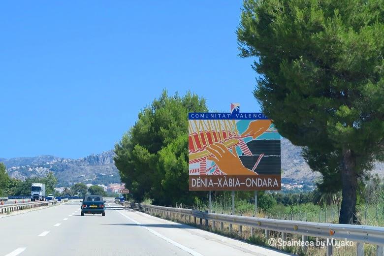 Dénia スペイン地中海の町デニアの道路標識