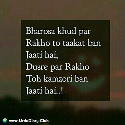 Bharosa khud par rakho to taakat ban jaati hai, Dusre par rakho toh kamzori ban jaati hai..