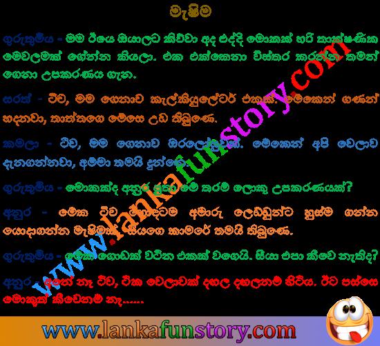Sinhala Jokes-Machine