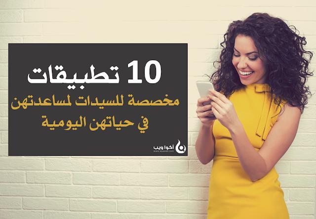 للسيدات ... 10 تطبيقات لهاتفك الذكي تساعدك في حياتك اليومية ، تعرفي عليها الآن