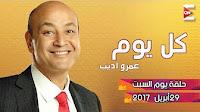 برنامج كل يوم حلقة 30-4-2017 مع عمرو اديب