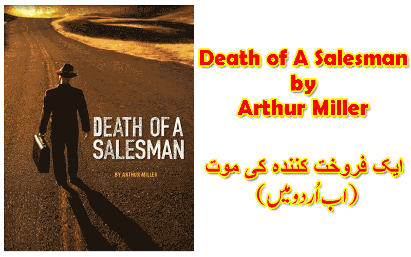 The Death Of A Salesman In Urdu By Arthur Miller Summary