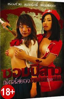 Zombie Sexy Girl (2010)