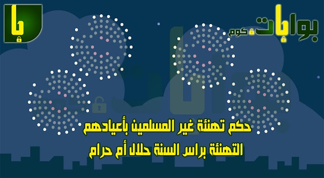 حكم تهنئة غير المسلمين بأعيادهم حرام ام حلال
