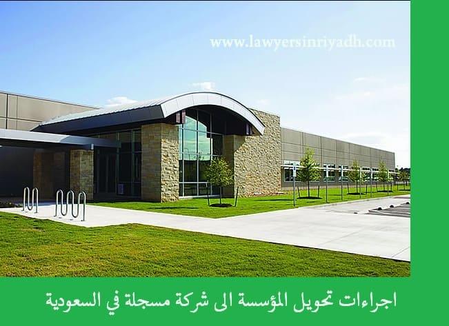 تحويل المؤسسة الى شركة في السعودية, تحويل المؤسسة الفردية الى شركة