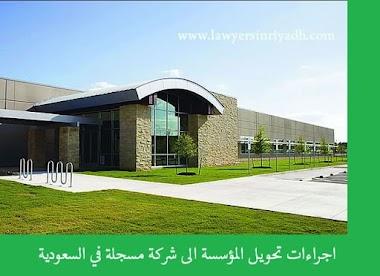 خطوات تحويل المؤسسة الفردية الى شركة في السعودية