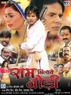 Ram Milaye Jodi