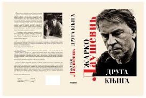 Жарко Лаушевић - Друга књига
