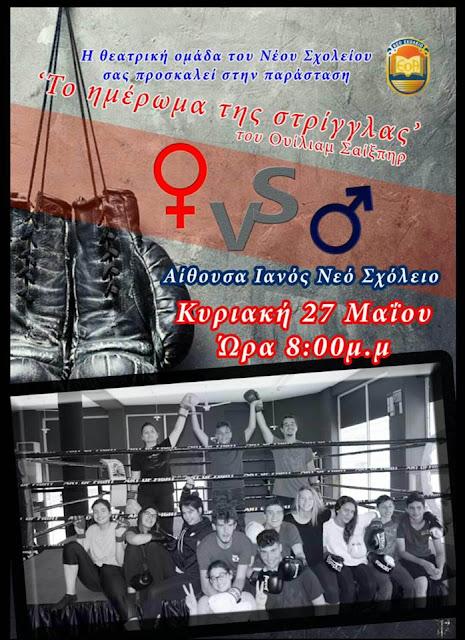 Το «Ημέρωμα της στρίγγλας»: Νέα παράσταση της θεατρικής ομάδας του ΝΕΟΥ ΣΧΟΛΕΙΟΥ.