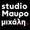 Στο studio Μαυρομιχάλη
