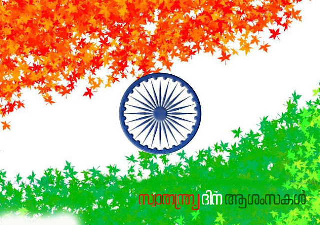 15th August Wishes Malayalam