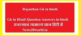 Rajasthan Gk in hindi. Gk in Hindi Question Answers in hindi.