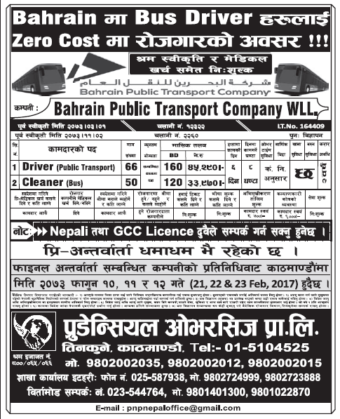 Jobs in Bahrain for Nepali, Salary Rs 45,290
