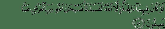 Surat Al Anbiya Ayat 22